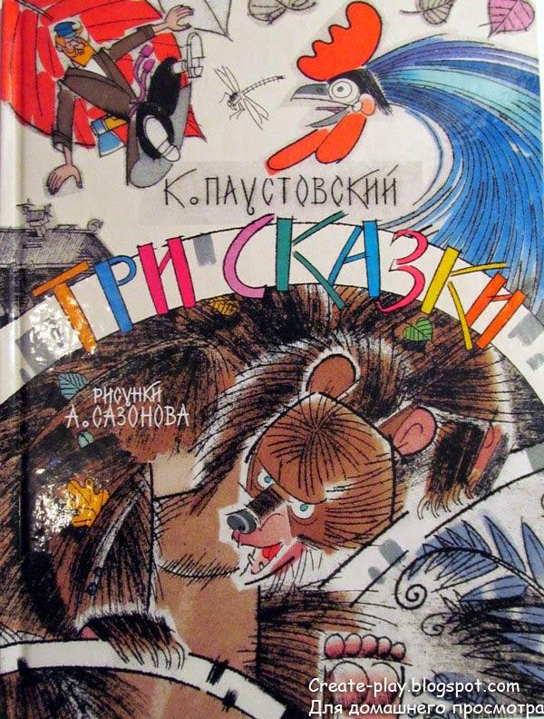 Паустовский с иллюстрациями Анатолия Сазонова