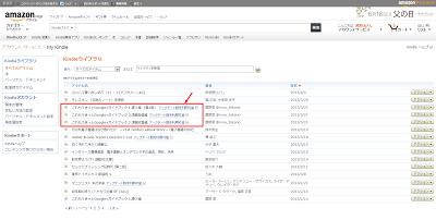 Amazon.co.jp Kindleストア My Kindle