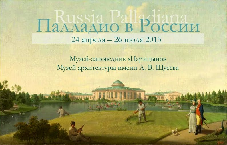 МОСТРА В МОСКВЕ / MOSCOW MOSTRA