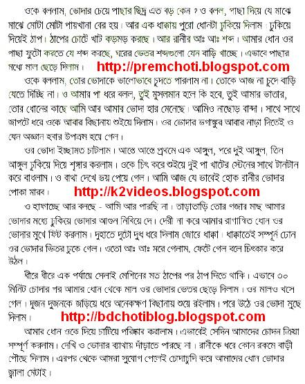 Bangla Choti Blogs download