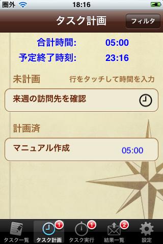 設定 IMG_0018