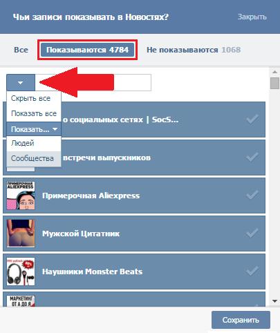 Настройка ленты новостей Вконтакте