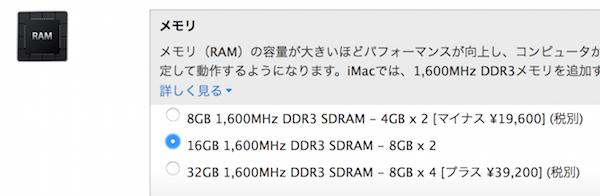 iMac Retina 5K のメモリをカスタマイズ
