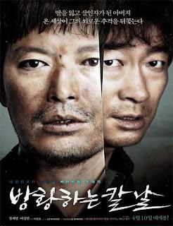 Broken (The Hovering Blade) (2014)