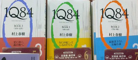 del escaparate de la librería de la estación de Hiroshima, 21/5/2011