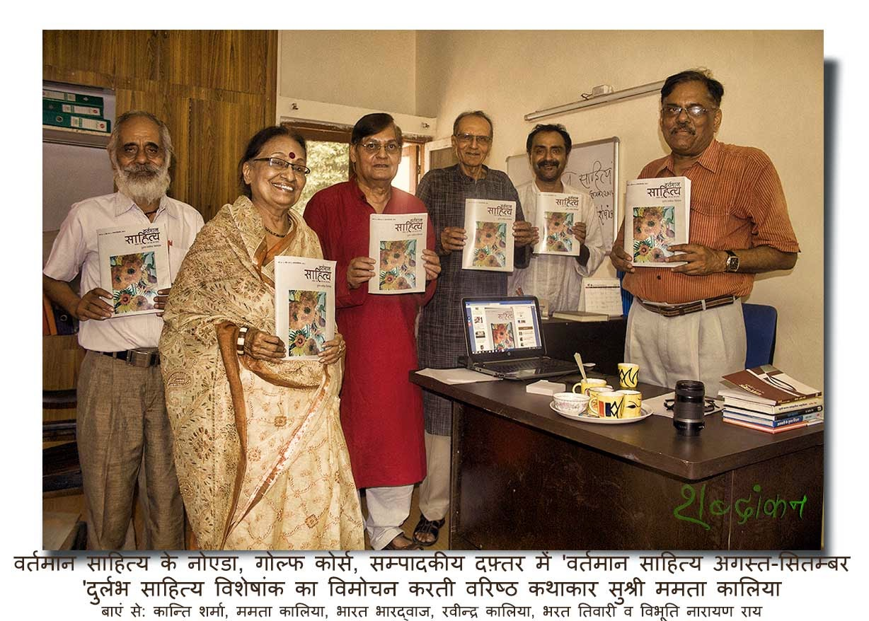 कान्ति शर्मा, ममता कालिया, भारत भारद्वाज, रवीन्द्र कालिया, भरत तिवारी व विभूति नारायण राय