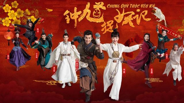 Hình ảnh phim Chung Quỳ Tróc Yêu Ký