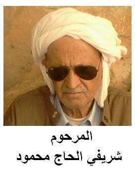 أدعو لشريفي محمود بالرحمة