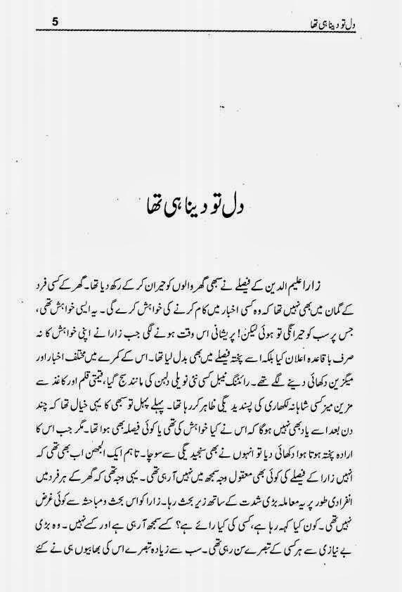 hashim nadeem novels list pdf