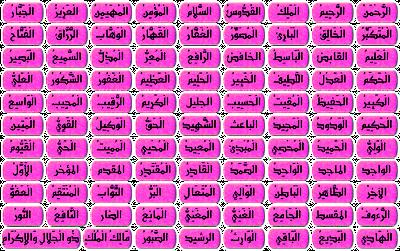 أنشودة أسماء الله الحسنى فرقة صبا الفنية مدونة الامل واب