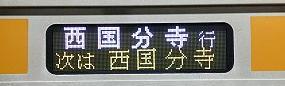 中央線西国分寺行き E233系(中央線国立駅工事に伴う運行)
