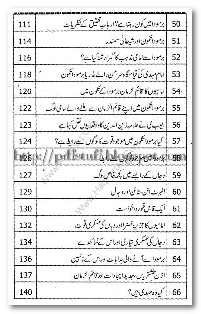 contents of Hazrat Mehdi aur unka lashkar book