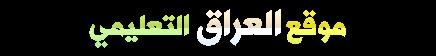 موقع العراق التعليمي - وزارة التربية العراقية