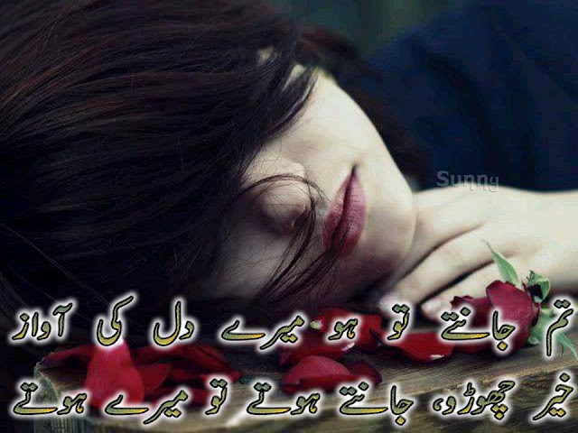 Valentine poetry urdu