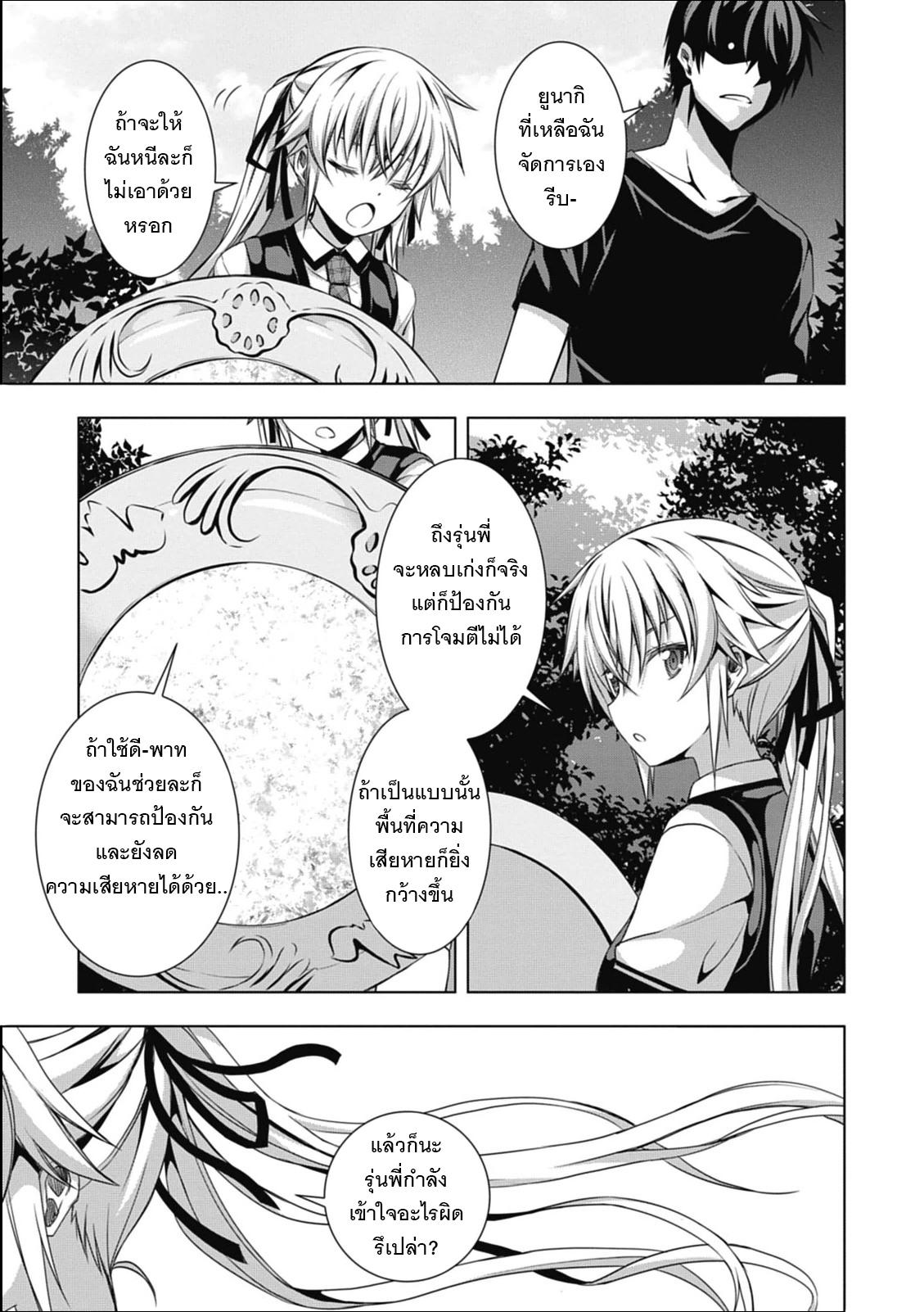 Red Night Eve ตอนที่ 4 TH แปลไทย