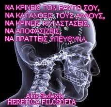 H3R3TICΔ FILOSOFIΔ