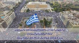Κυριακή 20 Ιανουαρίου 14:00 στο Μεγάλο Συλλαλητήριο της Αθήνας θα δώσουμε νέα μάχη