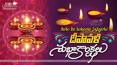 telugu-happy-diwali-picture-quotes-greetings-wishes-hd-wallpapers-teluguquotez.in