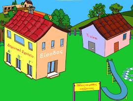 Μαθήματα μέσω διαδραστικού πίνακα