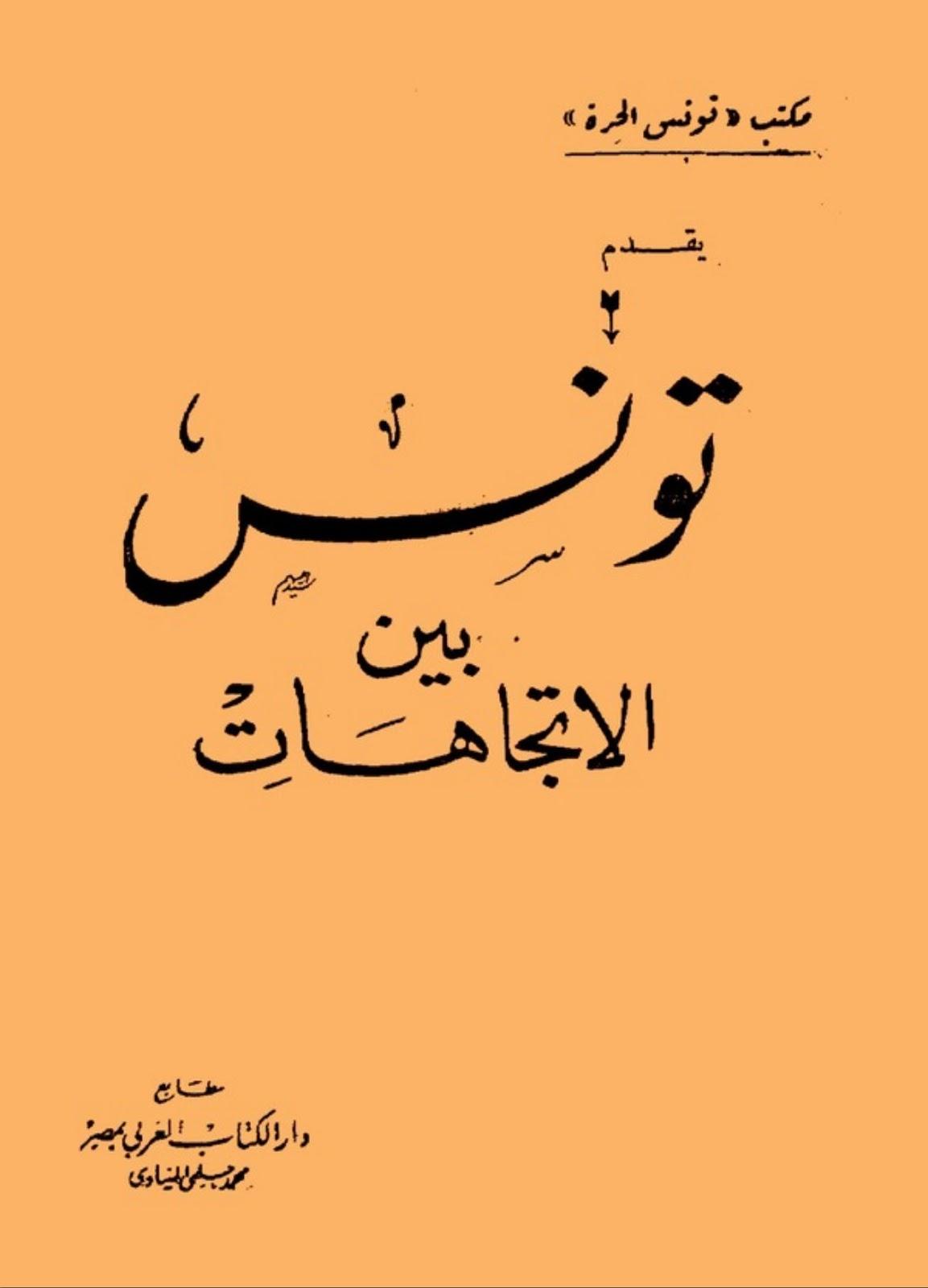 كتاب تونس بين الاتجاهات لـ يونس درمونة