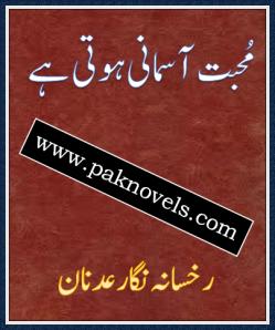 Mohabbat Asmani Hoti