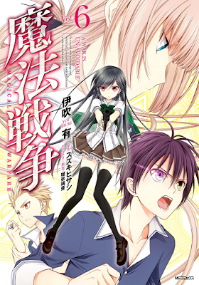 魔法戦争 第01-06巻 [Mahou Sensou vol 01-06] rar free download updated daily