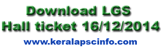 Download LGS Exam hall ticket/ admission Ticket/ admit card of Kerala Public Service Commission on 06-12-2014