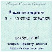 СКРАПЕР НОЯБРЯ 2016!
