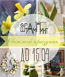 """Задание """"Светлый праздник"""" до 15/04"""