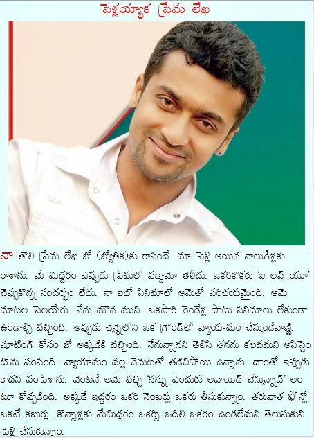 Cute Romantic Love Of Surya Letter Matter With Jothika