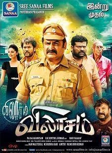 Watch Vilaasam (2014) DVDScr Tamil Full Movie Watch Online Free Download