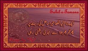 English Urdu Poetry Sms Jokes: poetry of zahid fakhri and meer taqi ...