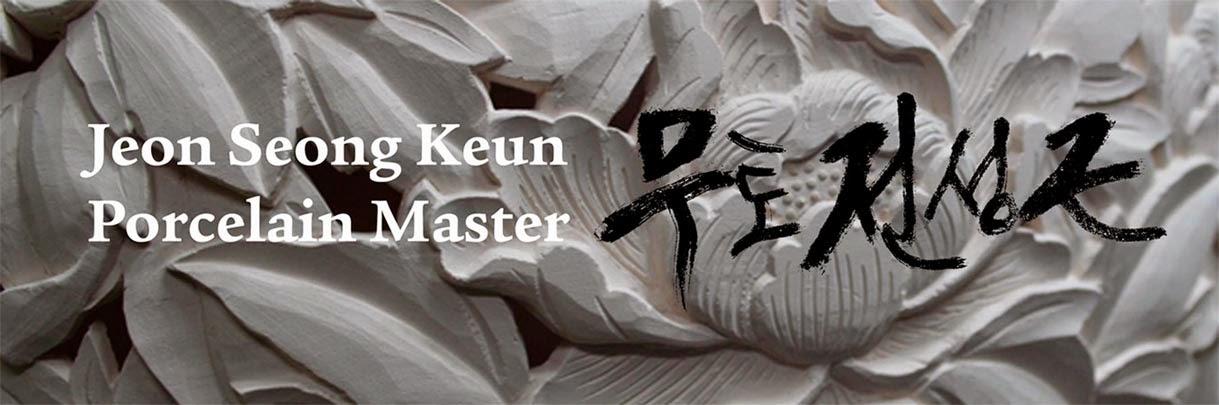 Jeon Seong Keun Porcelain Master
