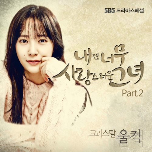 Download lagu jessica snsd ost dating agency #10