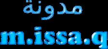 مدونة m.issa.q