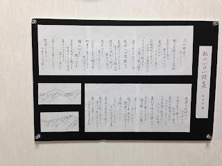 鈴木鎮一記念館に展示されていた鈴木鎮一先生の直筆一日一語集