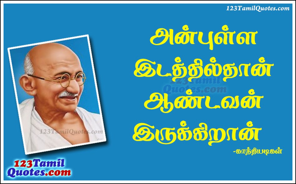 about gandhi in tamil In this composition i know about mahatma gandhi in tamil and thank you very much for adding the same and hats of to you guys thank you.