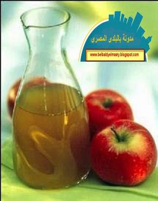 فوائد خل التفاح العلاجيه وكيف تصنعه وما ذكر عنه فى السنه
