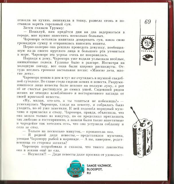 Старая детская книга магические растения, заклинанья, зелья СССР