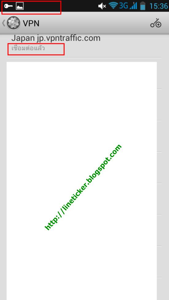 เมื่อเชื่อมต่อสำเร็จ จะมีรูปกุญแจขึ้นที่มุมซ้ายบน ดูรูปประกอบที่ 14 คุณก็สามารถเข้า Line เพื่อ Download Sticker ได้ทันที  หลังจากใช้งาน Download เสร็จแล้ว ถ้าต้องการ Disconnect ให้คลิ๊กที่ VPNรายการนั้นๆ แล้วเลือก Disconnect  รูปประกอบที่ 14