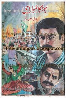 Bhatka Hua Rahi By Tariq Ismail Saghir
