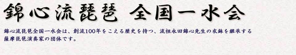 錦心流琵琶 全国一水会