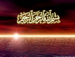 Beautiful Bismillah wallpapers