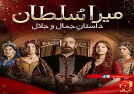 Mera Sultan Episode 458 - 20th December 2014 By Geo Kahani
