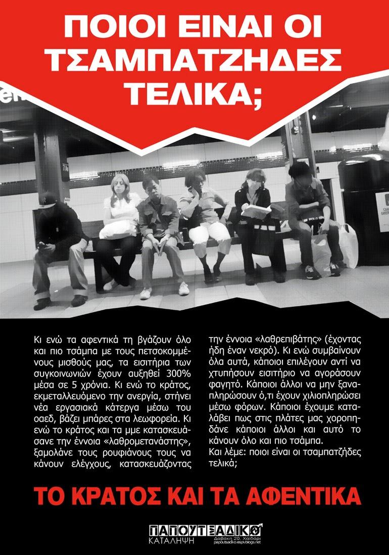http://papoutsadiko.espivblogs.net/files/2014/01/tsampatzides.jpg