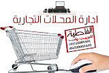 برنامج ادارة نشاطك التجارى بارخص سعر واقوى تنظيم
