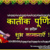 karthika purnima Greetings wallpapers in hindi