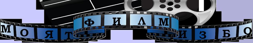 Филмите