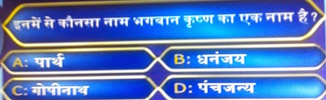 Ghar Baithe Jeeto Jackpot Question No 54 Dated 9th November 2014