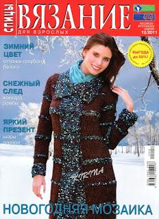 Вязание для взрослых. Спицы № 12 2011